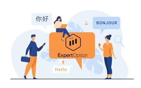 ExpertOption多语言支持